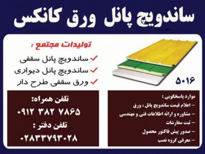 نمایندگی پانل ماموت در قزوین,ساندویچ پانل ورق رنگی,کانکس