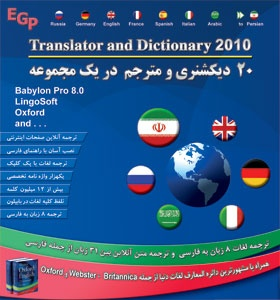 Translator and Dictionary 2010  EGP
