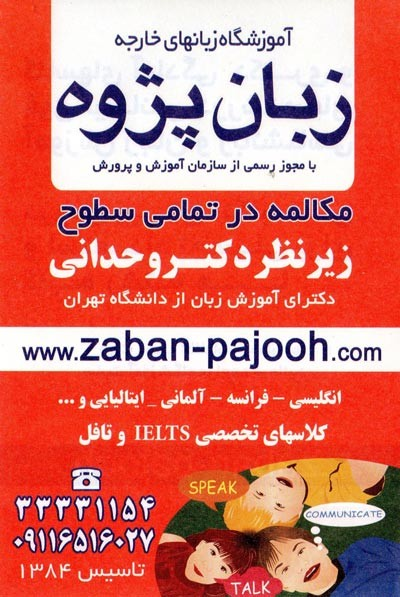 کلاس های بحث آزاد (Free Discussion Classes) در رشت