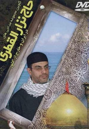 دانلود گلچين مداحي هاي نزار قطري Mp3 اهنگ جدید نزار القطری گلچین مداحی
