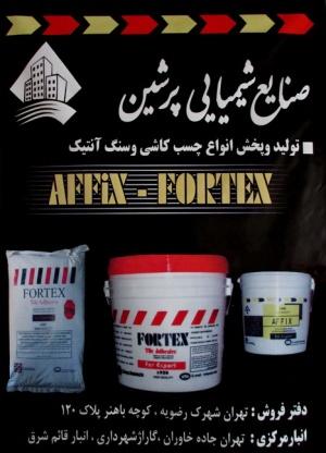 چسب سنگ آنتیک fortex فورتکس و آفیکس affix - Eforoshچسب سنگ آنتیک fortex فورتکس و آفیکس affix
