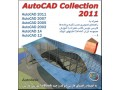 AutoCAD Collection 2011 EGP - Autocad