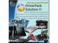 DriverPack Solution 11 R230 EGP - 11