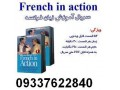french in action|فروش|پیک|زبان فرانسه|پستی|خرید تهران|شهرستان - زبان فرانسه