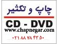 CD  - DVD – MINI CD – DIGITALL AND OFFSET LABELE  PRINTING 02188784350 - dvd
